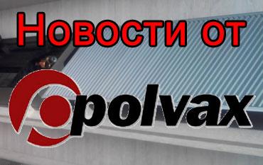 Новости от производителя внутрипольных конвекторов Polvax
