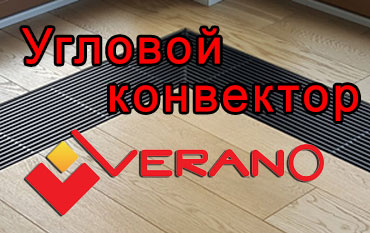 Угловой внутрипольный конвектор Verano