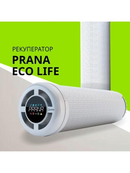 Рекуператор Prana-150 ECO LIFE